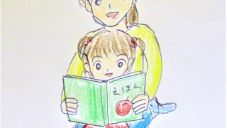 娘がはまったおすすめ絵本 1歳向け
