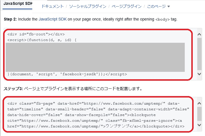 フェイスブックプラグインコード
