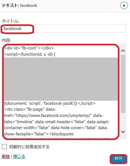 フェイスブックプラグイン2