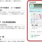 フェイスブックのリンクバナーPage Pluginをブログのサイドバーに設置する方法