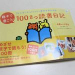 絵本選びの参考になる本「親子で書こう!100さつ読書日記」