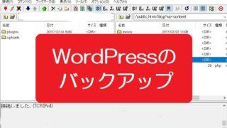 初心者でもできた!WordPressをプラグインなしでバックアップする方法