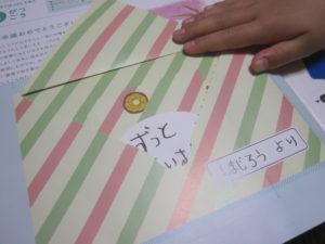 しまじろうの手紙