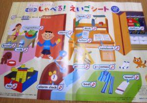 しゃべる英語シート