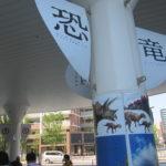 福岡市科学館の特別展「恐竜」に行ってきました!