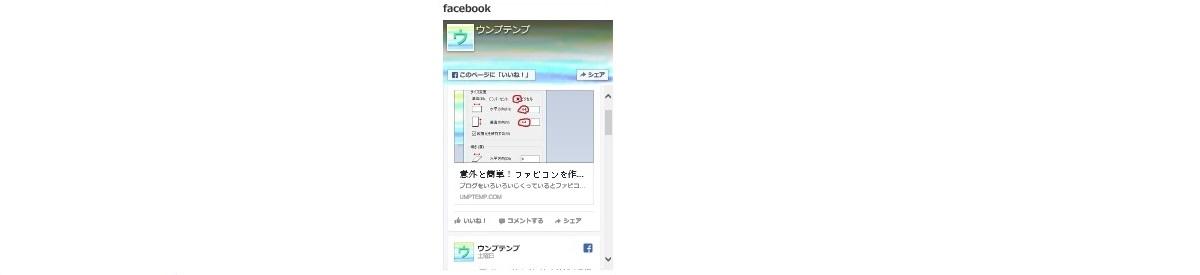 フェイスブック リンク