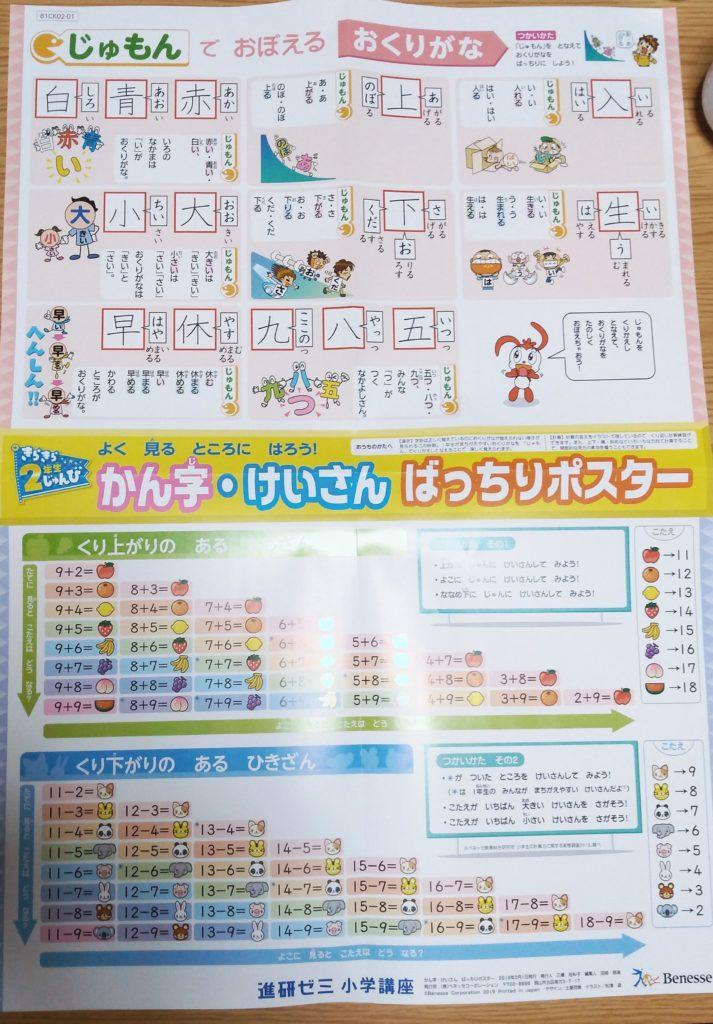 漢字計算ポスター
