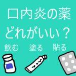 口内炎の薬は飲む、貼る、塗る、どのタイプがいい?体験談