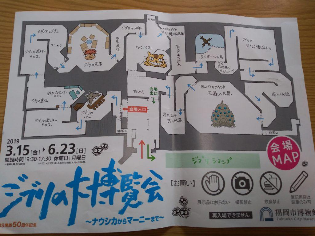 ジブリの大博覧会マップ