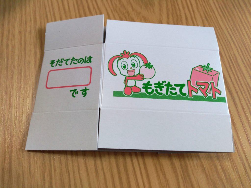 チャレンジ2年生5月号トマト収穫箱